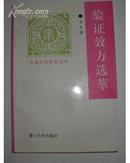 中医中药研究丛书:验证效方选萃(王生健著 作者印赠本 1993年1版1印 仅印3000册)