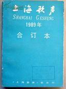 上海歌声【1989年1-12期】合订本
