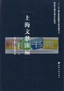 上海文献汇编.经济卷(全50册)(馆藏民国珍贵史料丛刊)