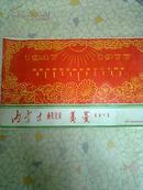 庆祝内蒙古自治区成立30周年内蒙古画集选页(共43张),1977年蒙汉对照