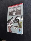 《世界王牌武器库----枪》(铜版纸彩印·内有大量精美图片)九五品强2001年8月一版一印原价20元[D1-1-4]