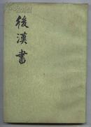 后汉书 第1-12册 缺第3册(82年版 繁体竖排版 第9册封面缺一角)
