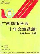 广西钱币学会十年文章选篇 (1985-1995)