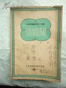 1963年  宁波市初级中学一年级《音乐试用教材》 (限本市学校范围内发行)(极稀少本)