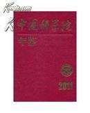 中国科学院年鉴[2011]
