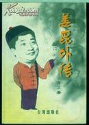 《姜昆外传》一版一印