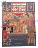 世界艺术瑰宝:一生不可不知道的中国绘画 唐译 编
