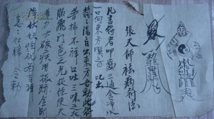 民国《张天师祛病符法》/民俗/毛笔书写