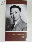 (邮票)梅兰芳诞生一百周年纪念-1994年(曹禺)