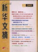 新华文摘2009年第24期