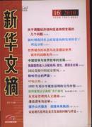 新华文摘2010年第16期