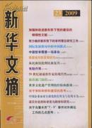 新华文摘2009年第23期
