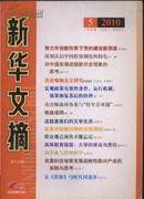 新华文摘2010年第5期