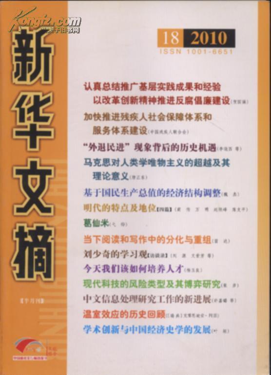 新华文摘2010年第18期