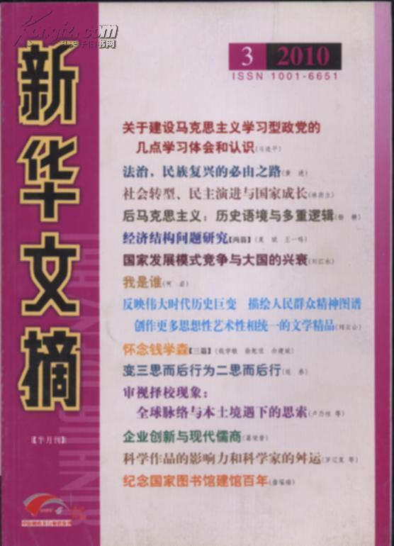 新华文摘2010年第3期