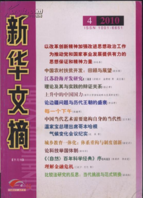 新华文摘2010年第4期