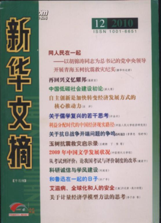 新华文摘2010年第12期
