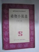 动物小说选(当代日本少年文学丛书)孔网首现、只印3000册,