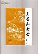 王屋山考古(2001年1版1印,包挂号邮)