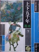 上下五千年(画本.下册)