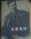 冼星海传(1980年人民文学出版社初版