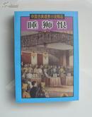 睡狮恨(中国古典谴责小说精品)