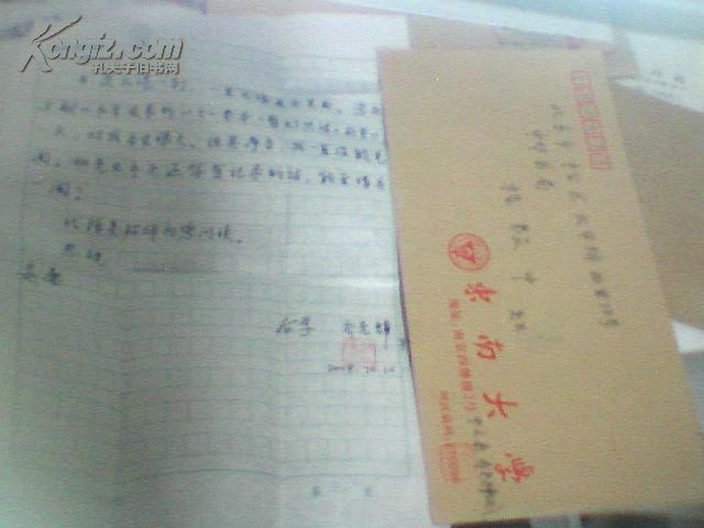 东南大学中文系系主任,教授乔光辉给中华书局的一封信1页【有信封