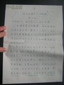 于右任弟子,中国标准草书学社社长【胡公石,手札3页】(到台湾在欢迎宴会上的致辞)