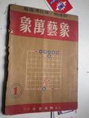 象艺万象(第一集)象棋 创刊号