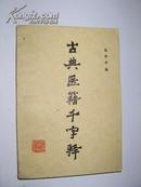 古典医籍千字释(崔仲平编 1981年1版1印 私藏)