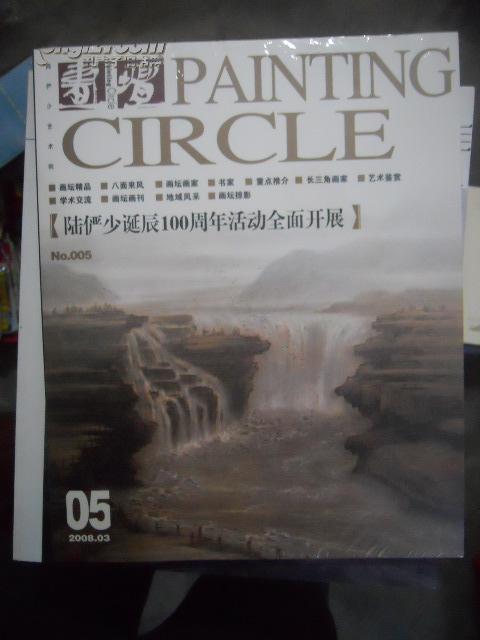 画坛 2008年总第5期( 陆俨少诞辰100周年活动全面开展)