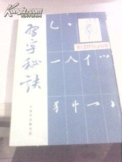 《习字秘诀 》【根据世界书局1924年版影印】书底有(天津市古籍书店样书)章