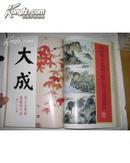 大成杂志 聚文史菁华 集艺术大成(全套262)合订本