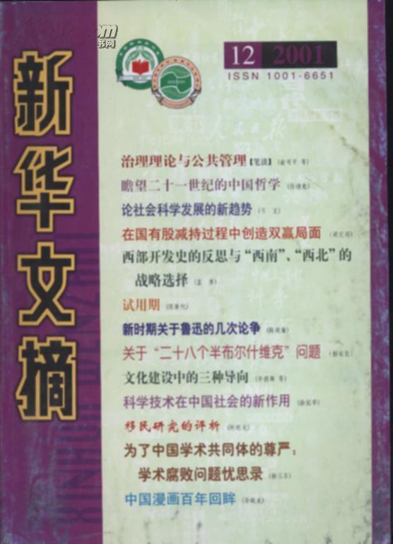 新华文摘2001年第12期