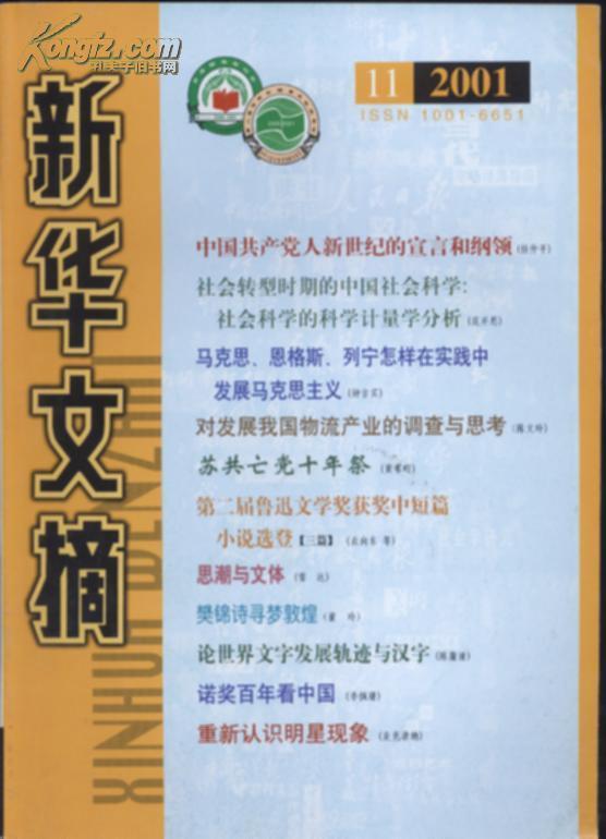 新华文摘2001年第11期