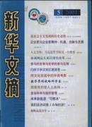 新华文摘2001年第5期