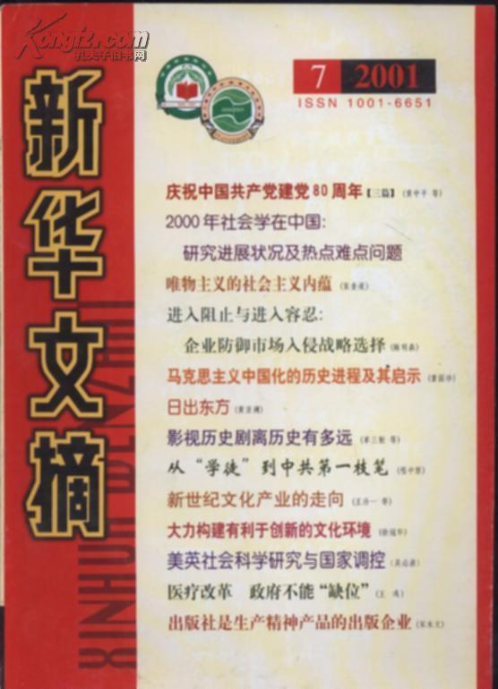 新华文摘2001年第7期