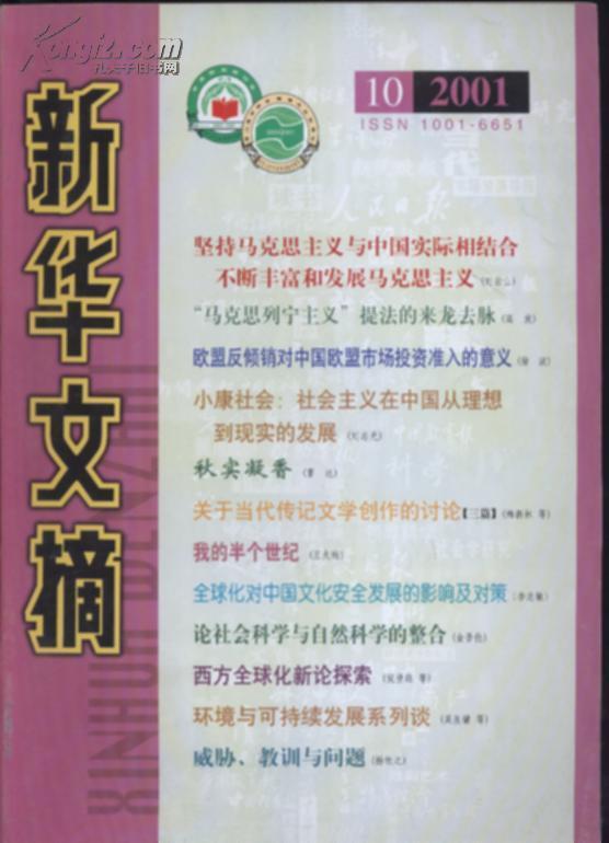 新华文摘2001年第10期