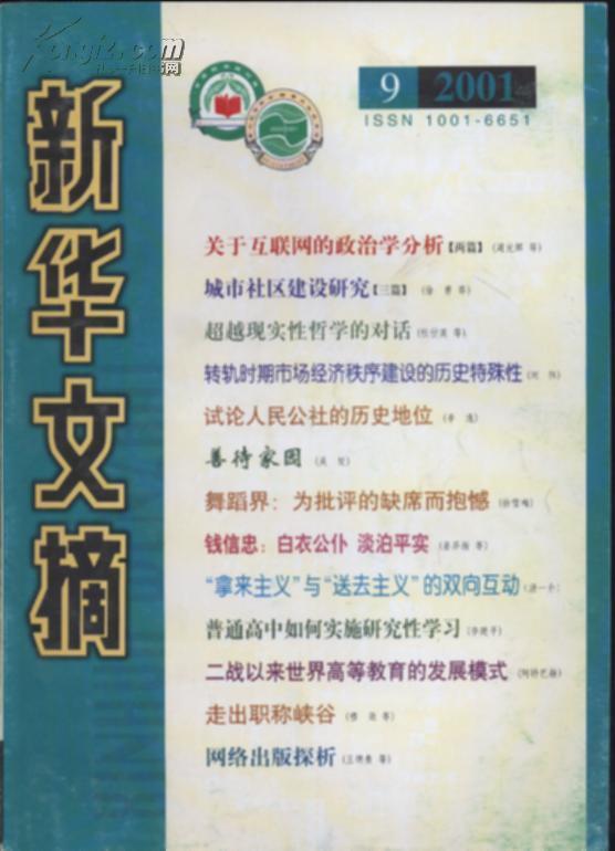 新华文摘2001年第9期