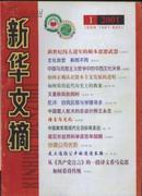 新华文摘2001年第1期