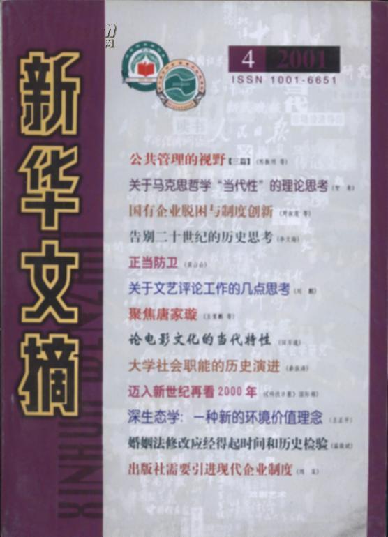 新华文摘2001年第4期