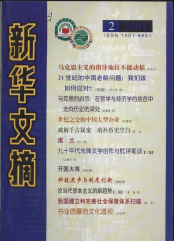 新华文摘2001年第2期