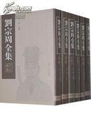 刘宗周全集 精装 全六册B
