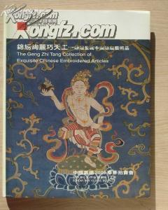 中国嘉德2005年5月15日春拍耕织堂藏中国丝织艺术品