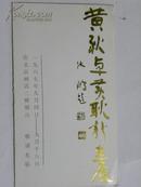 (请柬)黄耿卓 黄耿新画展-1987年(北京画店)