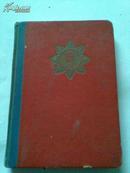 老笔记本;金星  奖 1964. 内有电影图片