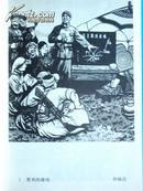 1974年全国美术作品展览——版画图录(1975年1版1印、私藏8.5品、收录名家版画166幅)