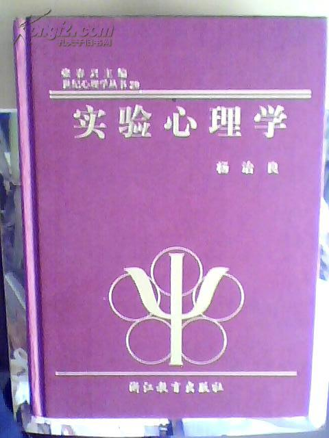 实验心理学 (布面精装) (世纪心理学丛书)
