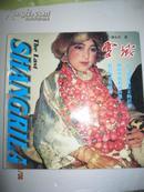 雪域 西藏摄影画册·著名作家 杨永年签赠本