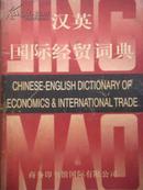 汉英国际经贸词典